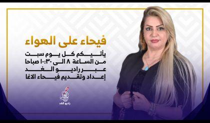 ضيف برنامج فيحاء على الهواء رئيس جمعية الموسيقيين العراقين المقر العام الفنان كريم العراقي