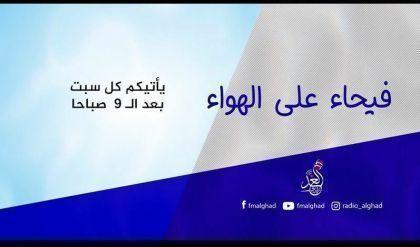 ضيف برنامج فيحاء على الهواء الفنان التشكيلي احمد العلاف