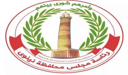 مجلس نينوى يكشف موعد اختيار المحافظ