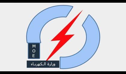 الغد ينشر تسعيرة استهلاك الكهرباء الوطنية
