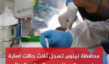 محافظة نينوى تسجل ثلاث حالات اصابة بفيورس كورونا حسب الموقف الوبائي اليومي لوزارة الصحة والبيئة