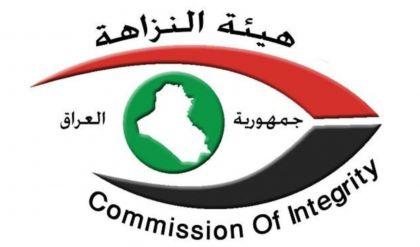 النزاهة تضبط موظفينِ في بلدية الموصل للاشتباه باختلاسهما أكثر من مليار دينار