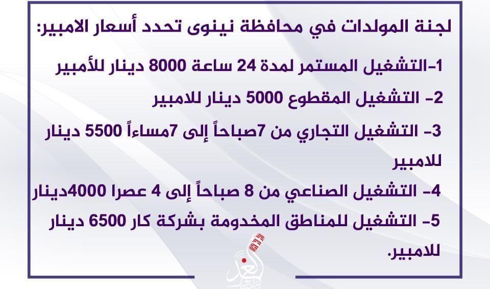 لجنة المولدات في محافظة نينوى تحدد تسعيرة الامبير لشهر حزيران الحالي