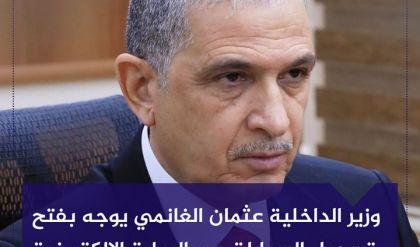 وزير الداخلية عثمان الغانمي يوجه بفتح تسجيل السيارات عبر البوابة الالكترونية في بغداد والمحافظات