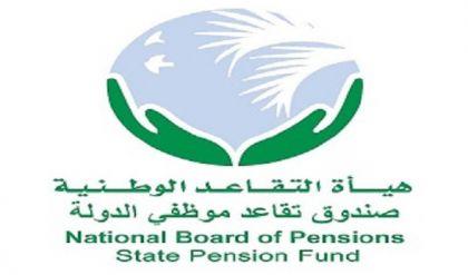 رواتب تقاعدية لمصريين عملوا بمؤسسات حكومية قبل عقود