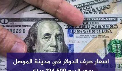 اسعار صرف الدولار اليوم الثلاثاء 9/6/2020 في مدينة الموصل