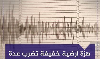 هزة ارضية خفيفة تضرب عدة مناطق في العاصمة بغداد