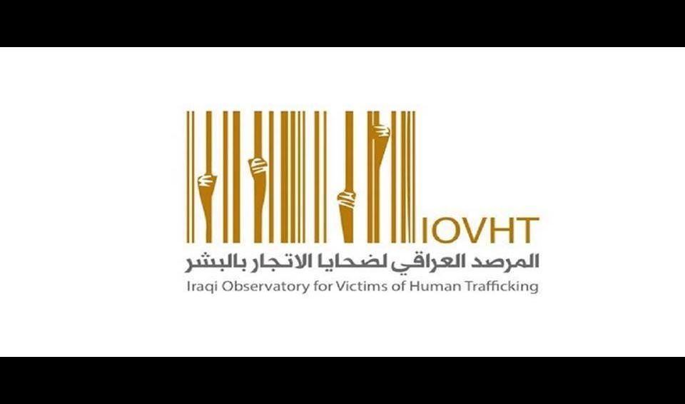 مرصد عراقي يدعو الى مبادرة حكومية للتصدي لجرائم الاتجار بالبشر