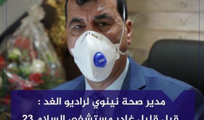 مدير صحة نينوي لراديو الغد : قبل قليل غادر مستشفى السلام ٢٣ شخص بعد اكتسابهم الشفاء التام
