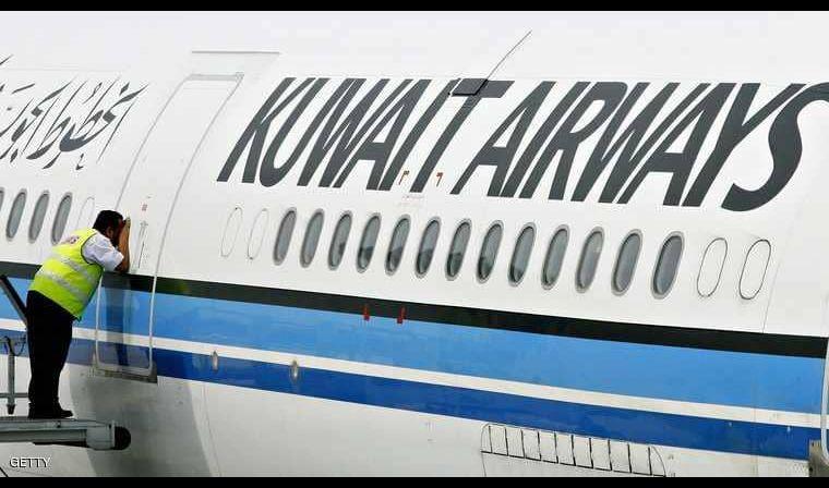 حادث تصادم لطائرة كويتية في نيويورك