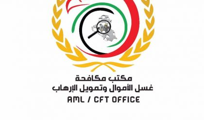 لمكافحة غسل الأموال وتجفيف منابع الإرهاب..العراق يوقع مذكرات مع 3 دول