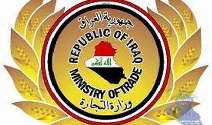 وزارة التجارة تدعو وكلاء التموين في الموصل لمراجعتها لتجهيزهم بالمفردات الغذائية