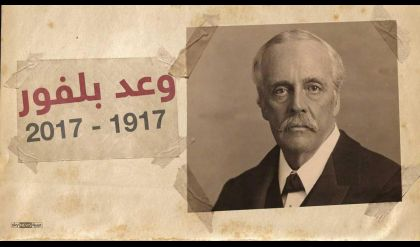 100 عام على وعد بلفور المشؤوم