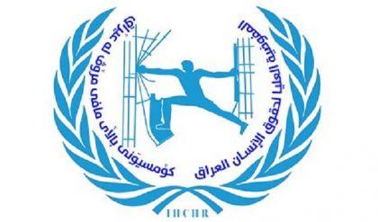 مفوضية حقوق الانسان: اشرنا ارتفاعاً في عمليات الاغتيال بسبب عودة عصابات الجريمة المنظمة