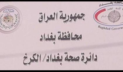 تسجيل ثاني إصابة بكورونا في بغداد