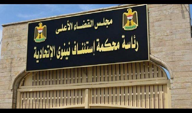 بالوثيقة.. الحكم بالسجن 5 سنوات بحق مدير التسجيل العقاري بأيسر الموصل