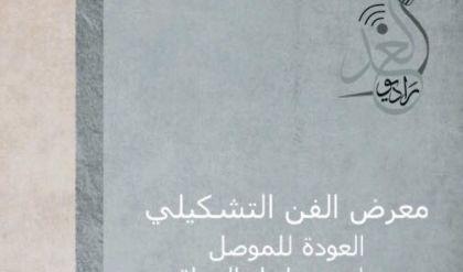 برعاية راديو الغد انطلاق اعمال المعرض الدولي للفن التشكيلي في قاعة البهو الملكي بمتحف الموصل الحضاري
