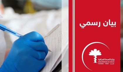 الصحة تعلن تسجيل 57 إصابة جديدة بفيروس كورونا