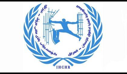 حقوق الانسان تدعو لإخلاء سبيل الموقوفين على ذمة التحقيق بكفالات ضامنة