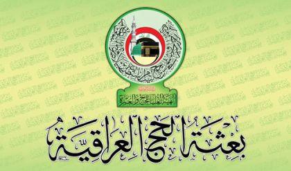 بعثة الحج تعلن عدد وفيات الحجاج العراقيين وموعد بدء التفويج العكسي