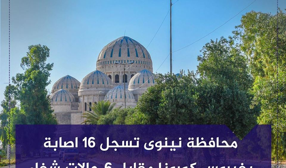 محافظة نينوى تسجل 16 اصابة بفيروس كورونا مقابل 6 حالات شفاء حسب الموقف الوبائي