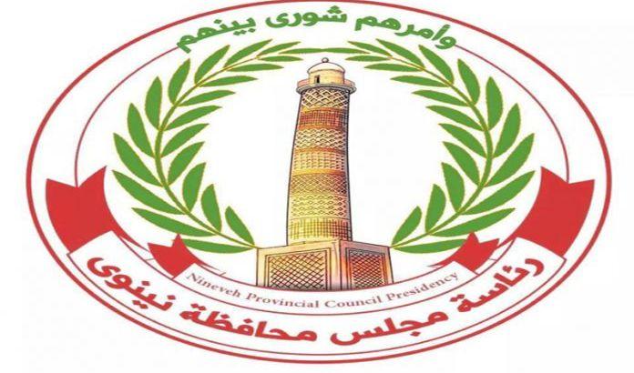 مجلس نينوى يحدد غدا الأحد موعدا مبدئيا لفتح باب الترشيح لمنصب المحافظ