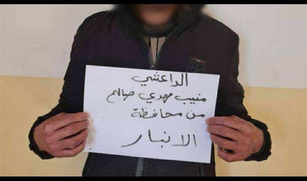 اعتقال قيادي بداعش يحمل جنسيات مزورة في نينوى