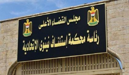 استئناف نينوى تعلن عن احصائية بأعداد المتهمين المطلق سراحهم
