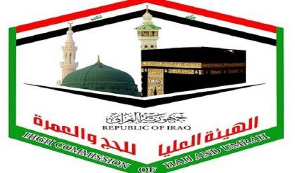هيئة الحج تؤكد نجاح خطة تفويج الحجاج العراقين