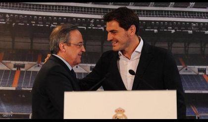 بعد 5 سنوات.. كاسياس يعود إلى ريال مدريد