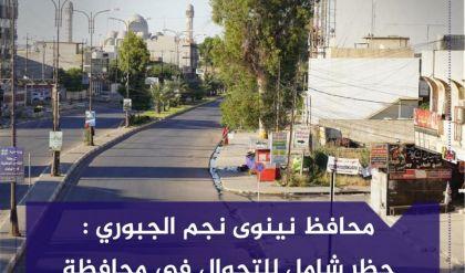 حظر تجوال تام لايام الخميس والجمعة والسبت في نينوى
