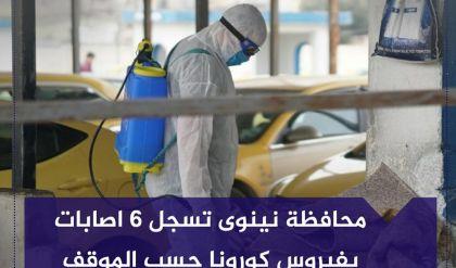 6 اصابات جديدة في الموصل