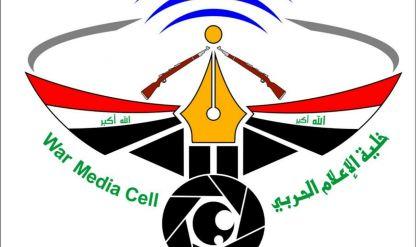 خلية الاعلام الحربي تعلن قطع