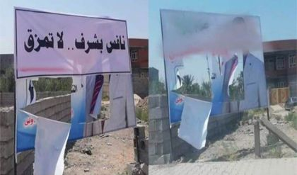 ذي قار.. المرشحون يواجهون تحديات تمزيق وحرق لافتاتهم الدعائية