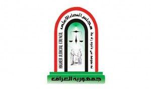 مجلس القضاء الاعلى يصدر بيانا بشأن مصير