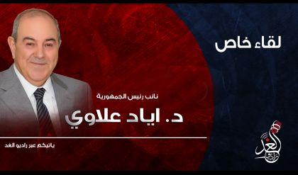 لقاء خاص مع فخامة نائب رئيس الجمهورية اياد علاوي