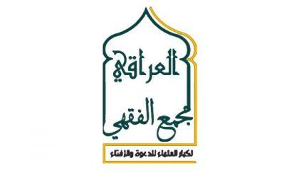 المجمع الفقهي يطلق مبادرة السلام في محافظة نينوى