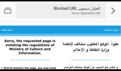 السعودية تحجب مواقع الإعلام القطرية