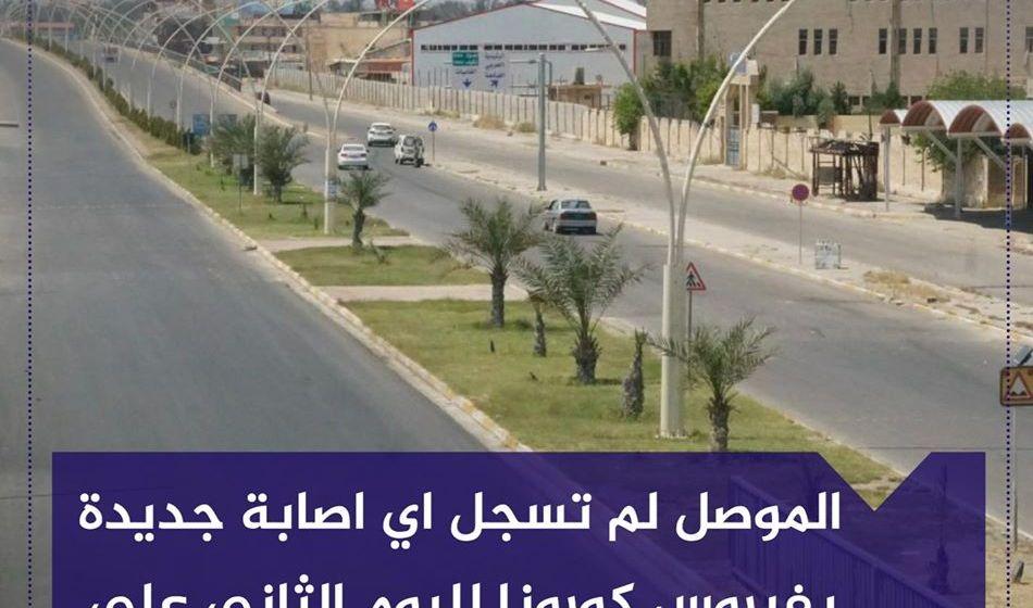 لا اصابات جديدة في مدينة الموصل