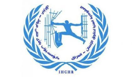 حقوق الانسان: أكثر من 20 ألف شخص مختفي قسرياً وعلى الحكومة معالجة الازمة