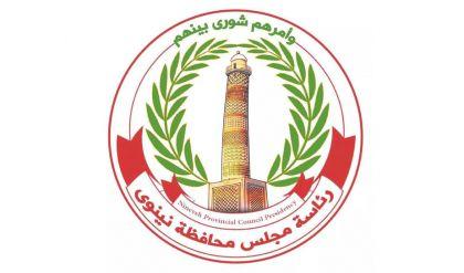 مجلس محافظة نينوى يفتح باب الترشيح لمنصب المحافظ