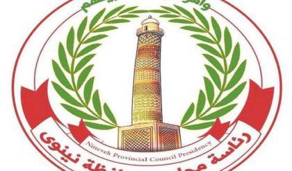مجلس نينوى يغلق باب الترشيح لمنصب محافظ نينوى
