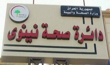 نينوى.. افتتاح مستشفى الطب الذري (للأورام) في قضاء الحمدانية