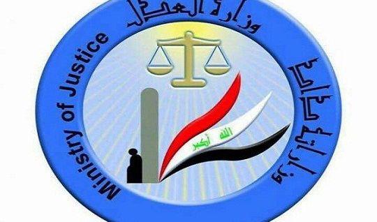 وزير العدل يوجه بافتتاح دائرة الكاتب العدل في ايسر الموصل