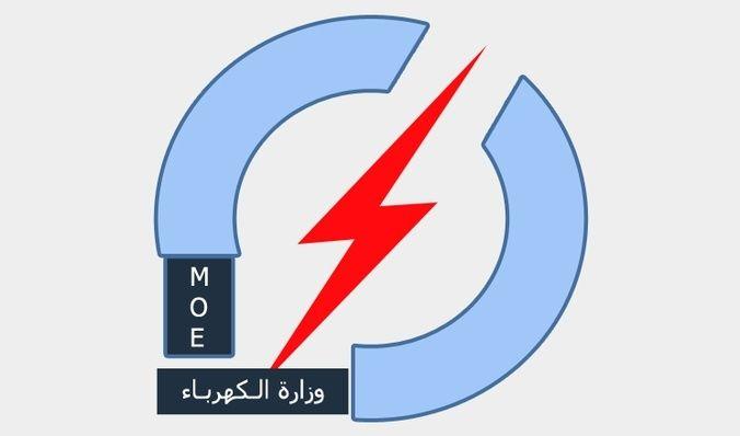 وزارة الكهرباء تجهز مدينة الموصل ب820 ميغا واط
