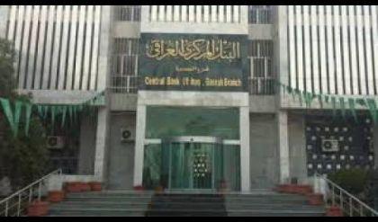 البنك المركزي يخصص مليار دينار للأيفاء بمتطلبات دخول بابل للتراث العالمي