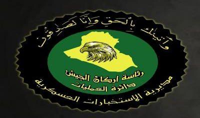 الاستخبارات العسكرية تعثر على كدس للعتاد في تلعفر