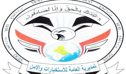مديرية استخبارات وأمن نينوى: اعتقال شبكة لتزوير شهادات الوفاة في الموصل