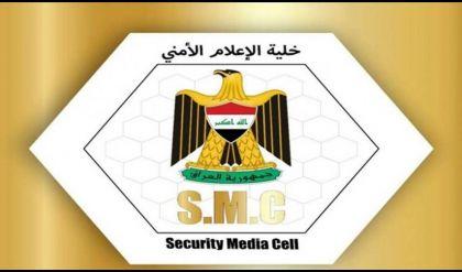 خلية الإعلام الأمني تعلن حصيلة هجوم صلاح الدين