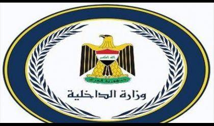 وزارة الداخلية تعلن اعتقال عنصرين من